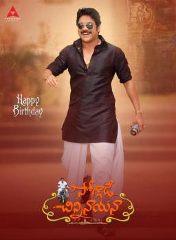 Soggade chinni nayana first look 1