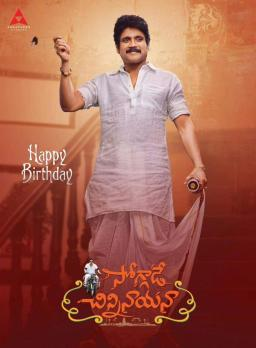 soggade chinni nayana first look 2